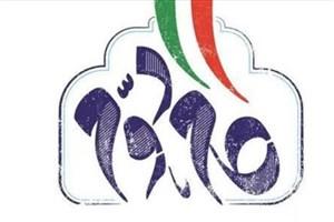 ایران مثبت ۴۰ با رویکرد بررسی مهمترین مسائل ایران