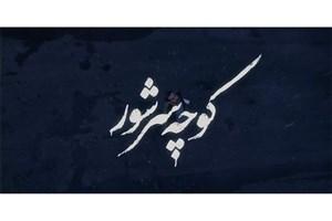 نماهنگ «کوچه سرشور» در روز زیارتی امام رضا(ع) منتشر شد