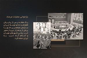 «عملیات مرصاد» تیر خلاص بر پیکره منافقین