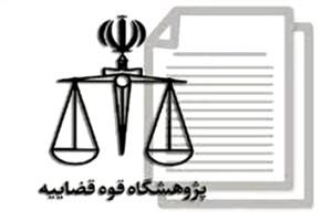 تازهترین گزارش پژوهشگاه قوه قضاییه منتشر شد
