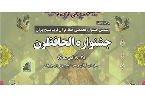 آغازنامنویسی جشنواره حفظ قرآن بسیج «الحافظون»