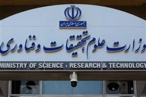 دهمین نشست مجازی معاونان بینالملل دانشگاهها و مراکز آموزش عالی کشور برگزار میشود
