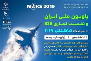 پاویون ملی ایران در نمایشگاه ماکس 2019 روسیه برپا میشود