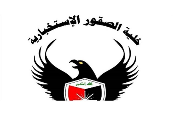 سازمان اطلاعات عراق
