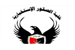 خنثی شدن بزرگترین عملیات تروریستی سال 2019 در عراق