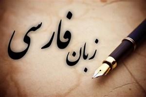 در حال آمادهسازی «طرحنامه» زبان فارسی هستیم