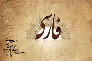 حفظ زبان فارسی تنها از دست شاعران برمیآید