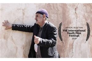"""حضور  فیلم کوتاه """"باران برای تو میبارد"""" در جشنواره بین المللی جوانان 'YVE' چین"""