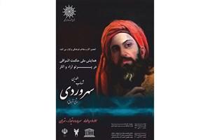 اعلام برنامههای همایش ملی «حکمت اشراقی در پرتو آراء و آثار شهابالدین سهروردی»