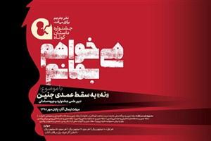 مسابقه داستان کوتاه «میخواهم بمانم» برگزار میشود