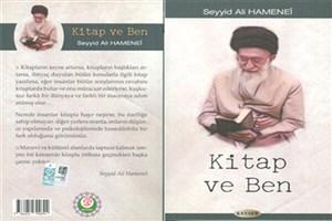انتشار یادداشتهای رهبری پیرامون کتابخوانی در ترکیه
