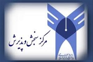 افزایش 44 رشته محل جدید در مقطع کارشناسی ارشد دانشگاه آزاد اسلامی