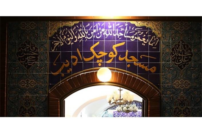 مسجد ادیب