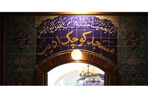 کوچکترین مسجد برپاکننده نماز جماعت در تهران کجاست؟ + عکس