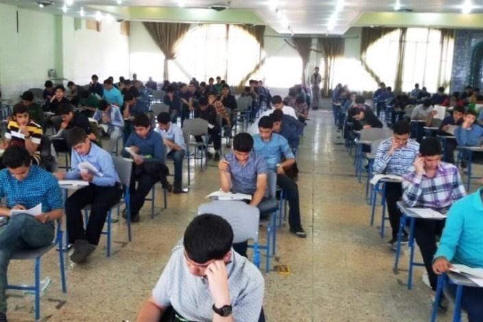 المپیاد دانش آموزی