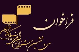 فراخوان جشنواره فیلم کوتاه تهران منتشر شد