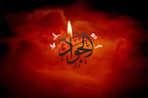 برنامههای شبکه قرآن و معارف سیما در سوگ جوادالائمه (ع)