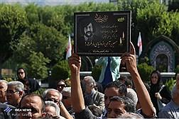 تشییع پیکر مرحوم حسین آهی