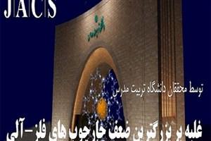 مقاله نانویی ایران در معتبرترین مجله شیمی جهان منتشر شد