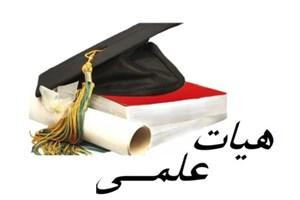 وثوقی مطلق: 30 عضو هیئت علمی در دانشگاه آزاد اسلامی استان خراسان شمالی جذب میشوند