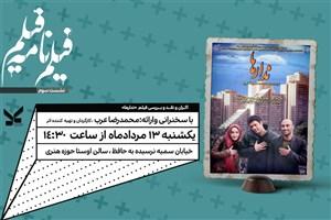 نمایش «ندارها»  در نشست «سینماپاتوق» حوزه هنری