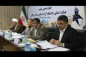 دانشگاه آزاد اسلامی براساس اسناد بالادستی نظام بودجهریزی میکند/ نگاه دانشگاه آزاد به درآمدهای غیرشهریهای نگاه علمی برای حل مسائل کشور است