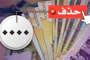 حذف چهار صفر از پول ملی تأثیری بر تورم ندارد/ چاپ پول مهمترین عامل تورم در کشور