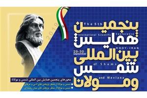 جشنواره ملی شمس و مولانا اواخر مرداد ماه جاری برگزار میشود