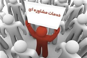 ارائه خدمات مشاورهای  به  ۸۰ هزار مددجوی کمیته امداد