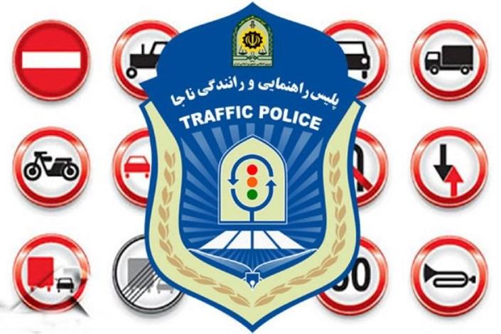 پلیس راهنمایی و رانندگی ناجا