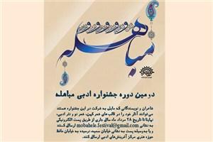 جشنواره ادبی «مباهله» برگزار میشود