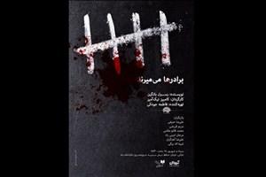 «برادرها میمیرند» از ۲۷ مرداد در تماشاخانه ماه