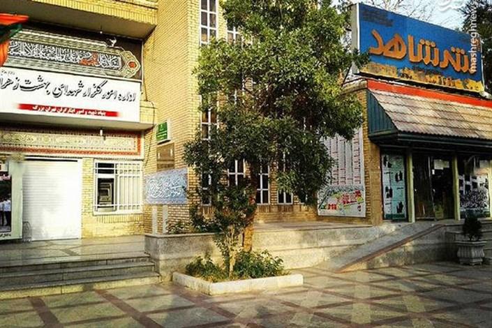 مرکز فرهنگی سازمان بهشت زهرا