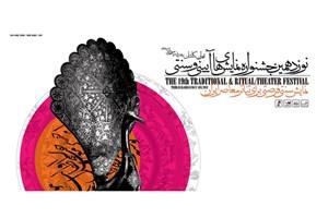 تخفیف ویژه جشنواره آیینی و سنتی به دانشجویان/برنامه تعطیلی تماشاخانههای تهران