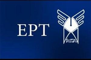 19 مردادماه؛ آغاز ثبتنام آزمون EPT  دانشگاه آزاد اسلامی