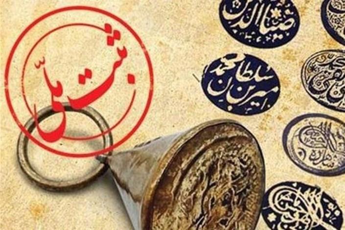 ثبت 2 اثر خوزستان در فهرست ملی میراث فرهنگی ناملموس