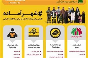 پویش شهر آماده در بخش مرکزی شهر تهران آغاز شد