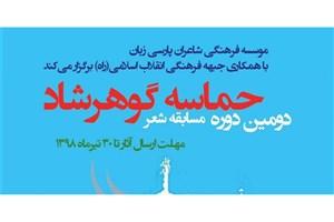 مهلت ارسال اثر به مسابقه شعر حماسه گوهرشاد تا پایان امروز