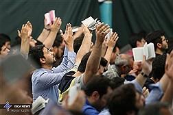 دعای عرفه در دانشگاه شریف