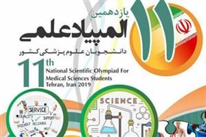 اسامی دانشجویان برگزیده دانشگاه آزاد اسلامی در یازدهمین المپیاد علمیعلوم پزشکی اعلام شد