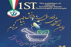 نمایشگاه ملی فناوریهای دانشبنیان و مردم  برگزار میشود
