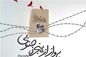 «پرواز از پنجره جنوبی»، روایتی از زندگی سردار شهید حاجی بابایی