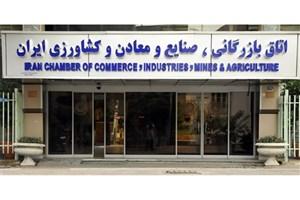 حضور 200 تشکل در اتاق بازرگانی ایران