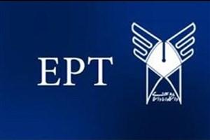 اینفوگرافیک: نکاتی که باید درباره آزمون EPT بدانید