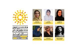 مدیران هفتمین جشنواره فیلم مستقل خورشید معرفی شدند