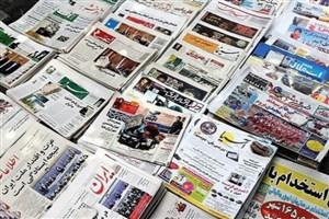 مهمترین عناوین روزنامههای دانشگاهی کشور در 24 مرداد