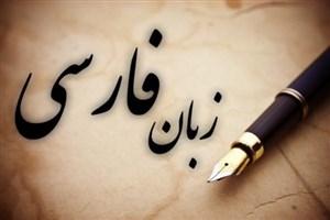 جزئیات ثبتنام پنجمین آزمون سنجش استاندارد مهارتهای زبان فارسی  اعلام شد
