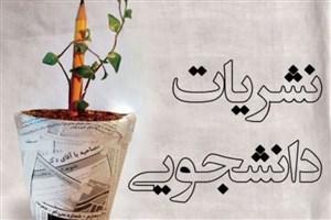 اختتامیه جشنواره نشریات دانشجویی «تیتر ۱۱» پنجم شهریور برگزار میشود