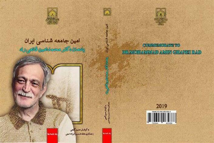 کتاب «امین جامعهشناسی ایران