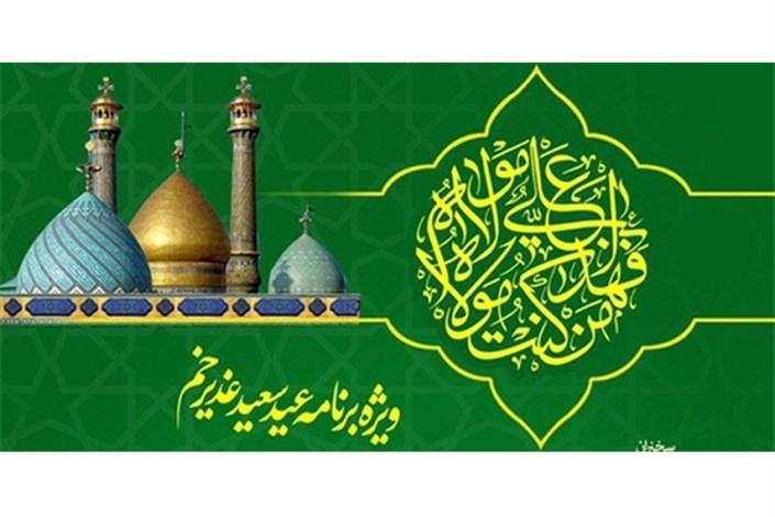 جشن بزرگ عید سعید غدیر خم در آستان حضرت عبدالعظیم(ع)